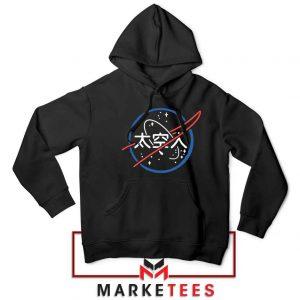NASA Logo Designs Japanese Hoodie